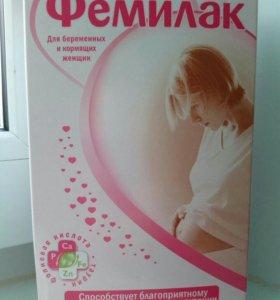 Фемилак для беременных и кормящих