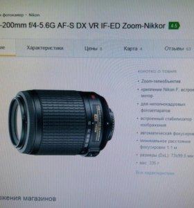 Объектив Nikon 55-200 VR