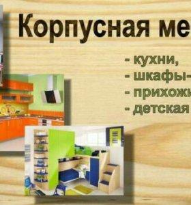 Корпусная мебель. Замеры бесплатно!За качество отв