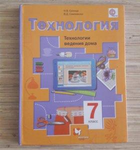 Учебник 7 класс Технология ведения дома