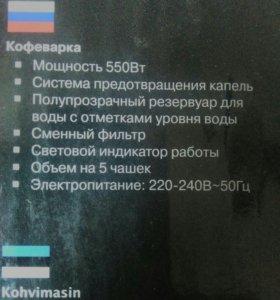 Кофеварка Maxwell MW-1660vk