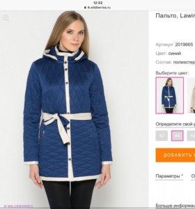 Куртка новая Lawlne