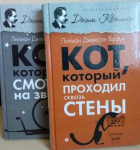 Книги Лилиан Джексон Браун
