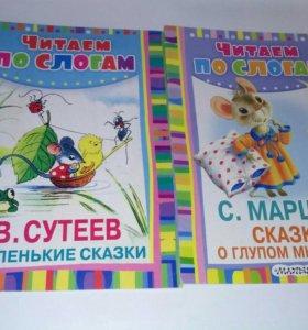 Книжки для чтения по слогам