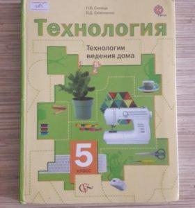 Учебник 5 класс Технология ведения дома