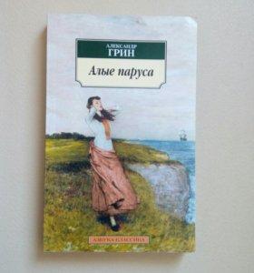 Александр Грин- Алые паруса