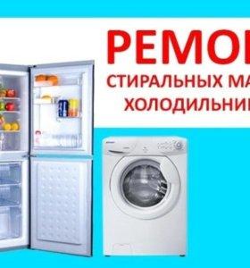 Мастер по ремонту холодильников, стиральных машин