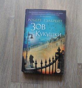 книга Джоан Роулинг - 'Зов Кукушки'