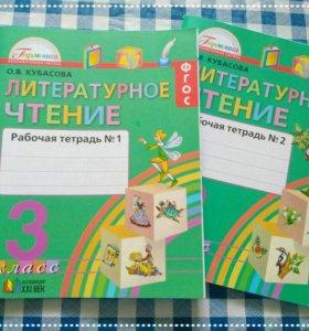 Новые тетради для Литературного чтения 3класс
