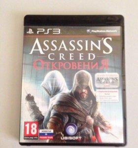 Assassins Creed Откровения