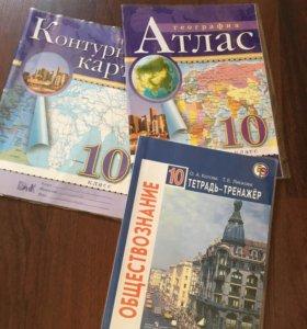 Атлас контурные карты 10 класс