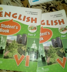 Английский 6 класс
