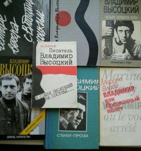 Книги о Высоцком