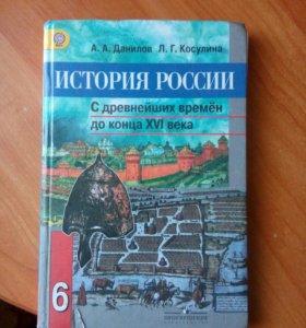 История России за 6 класс