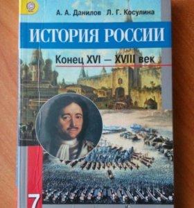 История России за 7 класс