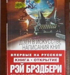 "Книга. Р. Брэдбери ""Дзен в искусстве написания кн"""