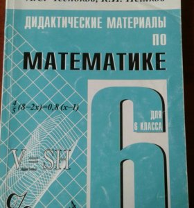 Учебник по математике 6 класс