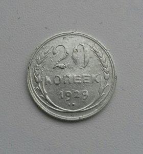 20 копеек 1929 года Серебро