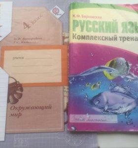 Учебные пособия 4 кл