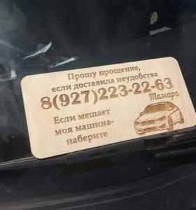 Таблички с номером авто. Для парковки .