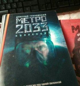 "Книги Глуховского ""Метро 2033-2035"""
