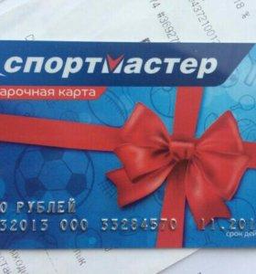Подарочная карта СПОРТМАСТЕР на 2000 ₽