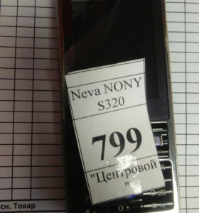 Neva NONY S320