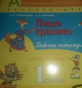 Книги первоклассника