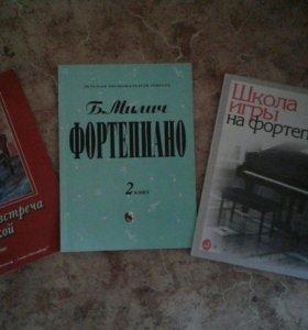 Новые Учебники по музыке