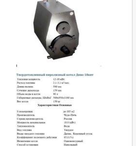 Новый твердотопливный пиролизный котел Диво 18КВТ