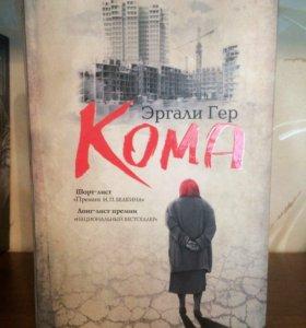 "Книга ""Кома"", Эргали Гер"