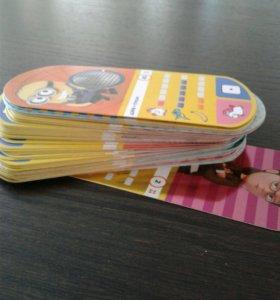 Карточки гадкия я 3
