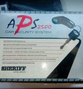 Сигнализация APS-2500