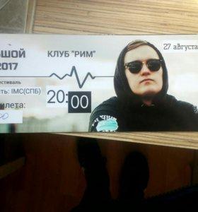 Билет на концерт)