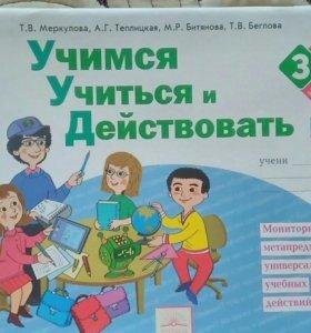 Учебное пособие для школьников