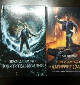 """Книги """"Перси Джексон"""""""
