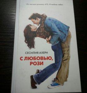"""Книга """"С любовью,Рози"""""""