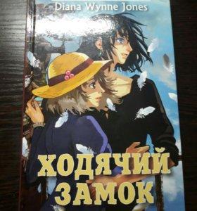 """Книга """"Ходячий замок Хаула"""""""