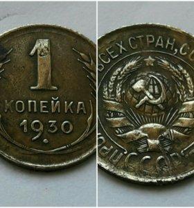 1 копейка 1930года