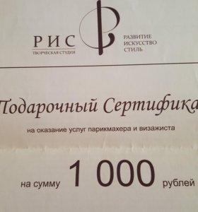 Подарочный сертификат на оказание услуг парикмахер