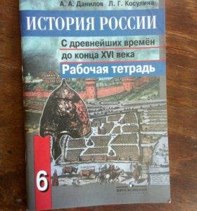 История россии | рабочая тетрадь | 6 класс