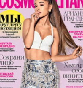 Журналы Cosmopolitan