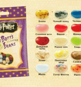 Bertie Botts Jelly Belly -конфеты из Гарри Поттера