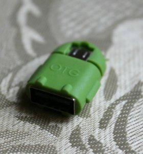 OTG Адаптер Андроид USB MicroUSB зелёный
