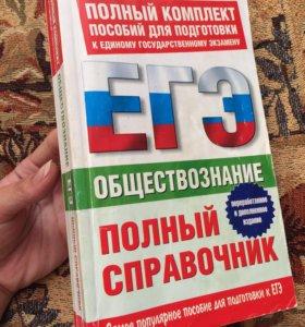 Сборник Баранова по обществознанию