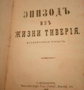 Антикварная книга 1906 год