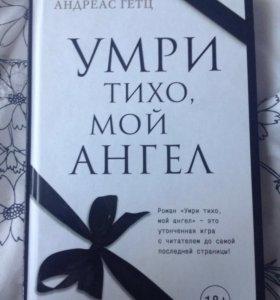 """Книга""""умри тихо мой ангел"""""""