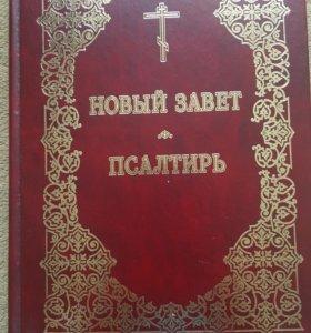 Книга Новый Завет иПсалтирь