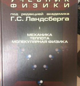 Элементарный учебник физики Г.С. Ландсберг.
