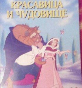 """Книга """" красавица и чудовище """""""